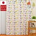 子供部屋 遮光カーテン 「フォレスト」 北欧カーテン オーダーカーテン...