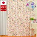 ●日本製● 子供部屋 遮光カーテン