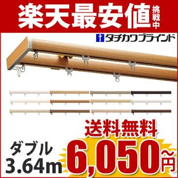送料無料 カーテンレール 3.64m ダブル 【ブラケット付】ファンティア