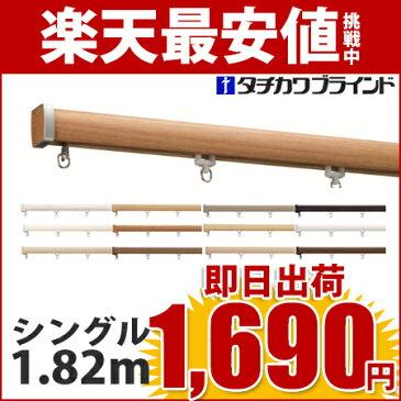 日本製 カーテンレール シングル 1.82m ファンティア 【ブラケット付】
