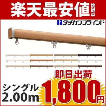カーテンレール シングル 2.00m ファンティア 日本製 【ブラケット込】