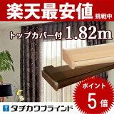 送料無料 カーテンレール ダブル 1.82m 【トップカバー付】 ファンティア