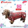 【ポンポリース】ダックス用両足付き レインコート イングランドチェック 5号 /犬 小型犬 レインコート 雨具 カッパ 胴長犬