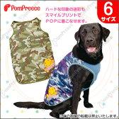 【web限定1080円】(ポンポリース)中大型犬用 迷彩スマイルメッシュタンク 6号 /中型犬 夏服 涼しい