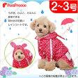 【ポンポリース】前足付き キャラクターレインコート 2〜3号 /犬 小型犬 レインコート 犬 雨具 カッパ