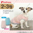 【web限定1080円】(ポンポリース)ツイストネックTシャツ 2〜3号 /犬 小型犬 犬服 シャツ トレーナー