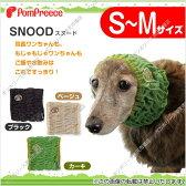 【ポンポリース】スヌード シンプルメッシュ S〜M /犬 小型犬