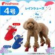 【ポンポリース】レインシューズ ユニオントラッド 4号 /犬 小型犬 靴 長靴