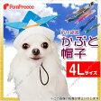 【ポンポリース】変身帽子 折り紙風カブト帽子 4L /犬 小型犬 コスプレ おもしろ コスチューム 服 かぶりもの 日本風