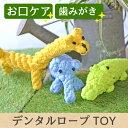 犬 おもちゃ ロープ 野いちご うさぎ| 苺 いちご イチゴ 野いちご おうちで遊ぼう おうち時間 犬 おもちゃ オモチャ ペットのペットトイ 玩具 TOY 小型犬 おもちゃ かわいい おもしろ インスタ映え
