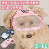 【ネコポス発送】アイ&フェイスガードビッグブリムハットS〜LL[ポンポリース]