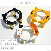 [ネコpom]食器台ネコポン