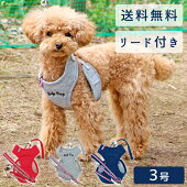 【ポンポリース】スーパーハーネス&リードトリコロールプチ3号/犬胴輪