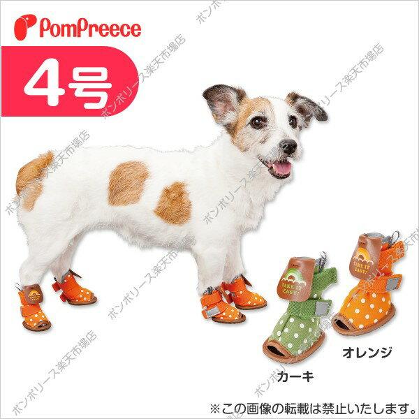 【ポンポリース】サンダルシューズソフトドット 4号 /犬 靴