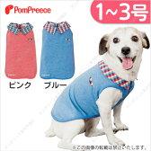 【web限定特価】(ポンポリース)《防蚊加工》チェック襟ポロシャツ 1〜3号