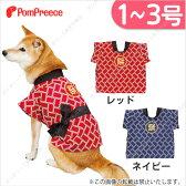 【ポンポリース】本格祭りはっぴ 1〜3号 /犬 小型犬 夏服 涼しい ハッピ コスチューム 服 日本風
