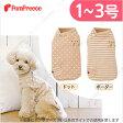 【ポンポリース】フェアオーガニック ナチュラルTシャツ 1〜3号 /犬 小型犬 犬服 シャツ トレーナー