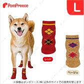 犬服 靴下【ポンポリース】ソックス アーガイル L