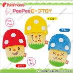 【ポンポリース】Pee Pee TOY きのこスリッパ /犬 小型犬 おもちゃ ぬいぐるみ