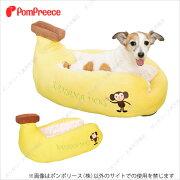 ポンポリース キャラクターカドラー バナナドッグ