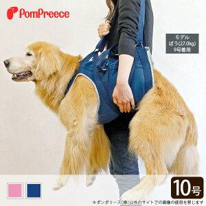 \3240円以上で送料無料!【ポンポリース】中・大型犬用 オールケアハーネス 10号