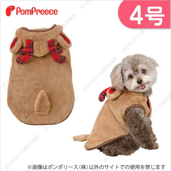 【ポンポリース】ハッピートナカイコート 4号 /犬 冬服 クリスマス コスプレ おもしろ 防寒