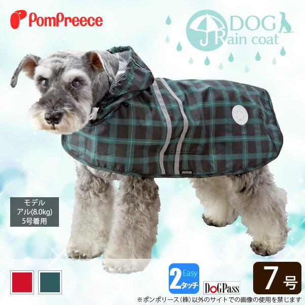 犬服 カッパ【ポンポリース】2タッチレインコート タータンチェック 7号 /中型犬 大型犬