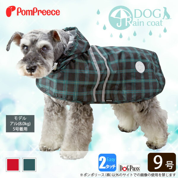 犬服 カッパ【ポンポリース】2タッチレインコート タータンチェック 9号 /中型犬 大型犬
