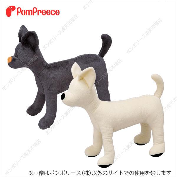 【ポンポリース】ポキポキマヌカン 2号チワワ /ディスプレイ用 犬服