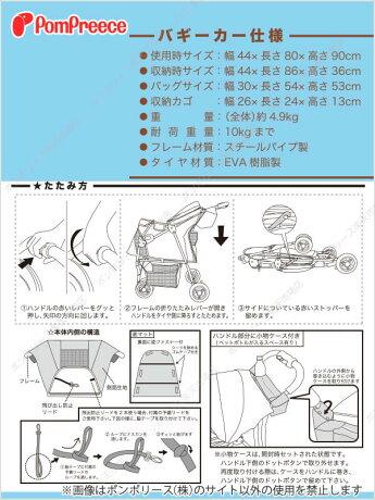 【ポンポリース】幌付きバギーカー迷彩