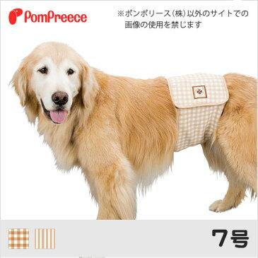 中型犬・大型犬用 マナーベルト フェアオーガニック 7号 [ポンポリース]