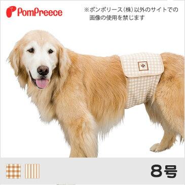 中型犬・大型犬用 マナーベルト フェアオーガニック 8号 [ポンポリース]