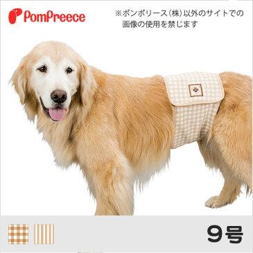 中型犬・大型犬用 マナーベルト フェアオーガニック 9号 [ポンポリース]