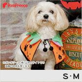 【ポンポリース】ハロウィンケープ リバーシブル ブラック&オレンジ S・M /犬 小型犬 猫 コスプレ おもしろ コスチューム 服