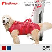 【ポンポリース】中大型犬用