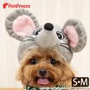 【セール価格500円】犬猫用 干支かぶり帽 大きな耳が可愛い リトルマウス S・M [ポンポリース][返品交換不可]の商品画像