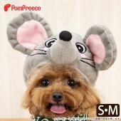 干支かぶり帽リトルマウスS・M[ポンポリース]