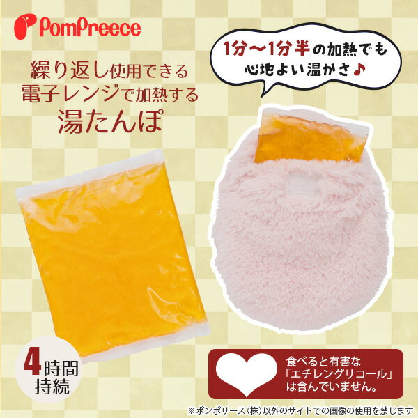 PomPreece(ポンポリース)『レンジでチン!繰り返し使える簡単加熱の犬猫用湯たんぽハリネズミ』