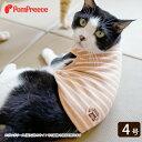猫用ウエア フェアオーガニック にゃんTシャツ 4号 [ポンポリース] その1
