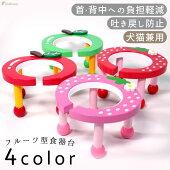 【ポンポリース】食器台トロピカルフルーツ