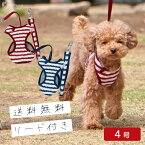 【ポイント5倍でお得】送料無料 ハーネス 小型犬 中型犬 ベルト 犬 リード 犬用 胴輪 犬 かわいい 安心 安全 国際特許 犬用スーパーハーネス(胴輪)&リードセット ボーダーニット 4号サイズ [ポンポリース]