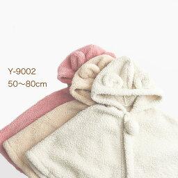 pompkins BABY ポプキンズベビー ベビー耳付きフードマント モコモコボアシリーズ オフホワイト/ピンク/ベージュ 全3色 適応サイズ 50〜80cm(ワンサイズ)
