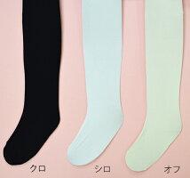 ベーシックな子供用ナイロンタイツクロ/シロ/オフホワイト/ベージュ全4色S/M/L/LL全4サイズ50デニール日本製MADEINJAPAN