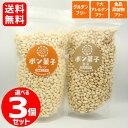 【送料無料】【選べる3個セット】ポン菓子 60g×3袋 無添...