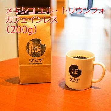 メキシコ エル・トリウンフォ カフェインレス 200gコーヒー 豆 粉 珈琲 自家焙煎 スペシャルティコーヒー 東京 池袋 デカフェ