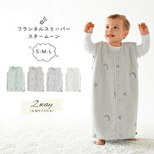 スリーパー 【スター×ムーン 】 フランネル 2WAY 星 月 着る毛布 赤ちゃん 防寒 秋 冬 選べる3サイズ 男の子 女の子 おしゃれ