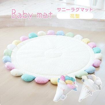 サニーマット ベビー ラグマット ごろ寝アート 寝相アート よちよちマット プレイマット ベビーマット 円形 はいはい 赤ちゃん 出産祝い プレゼント ギフト
