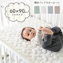【ミニサイズ】【日本製】オーガニックコットン・ベビー布団掛カバー(無地)80cm×100cm シンプルデザインのベビー布団カバー。 洗い替え用にもおススメ