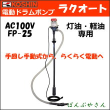FP-25ドラム缶用電動ポンプAC100V【工進】ラクオート