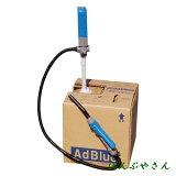 Ad-3 電動100V式 バックインボックス用ポンプ アドブルー用 AdBlue Ad3
